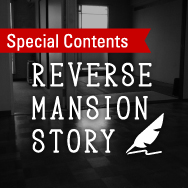 Special Contents REVERSE MANSION STORY